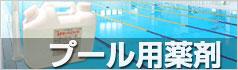 プール用薬剤