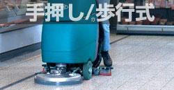 手押し式自動床洗浄機