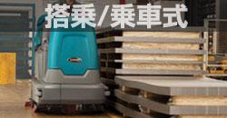 搭乗式自動床洗浄機